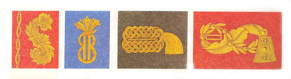 Офицерское мундирное шитье